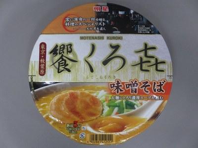 cup_kuroki_1.jpg