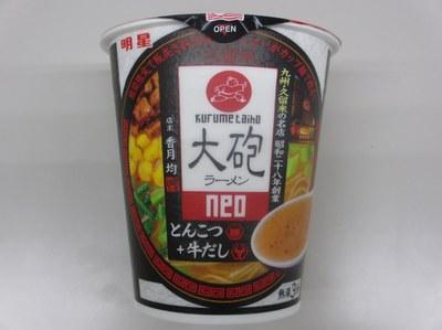 taihou_cup_2.jpg